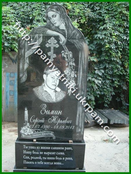 Изготовление памятников фото и цены фото челябинск надгробная плита фото чему снится